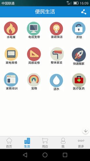 hmrc applocale - 玩免錢App