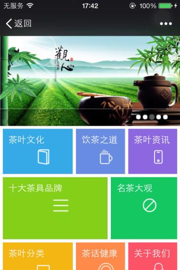 玩免費生活APP|下載贵州茶品牌 app不用錢|硬是要APP