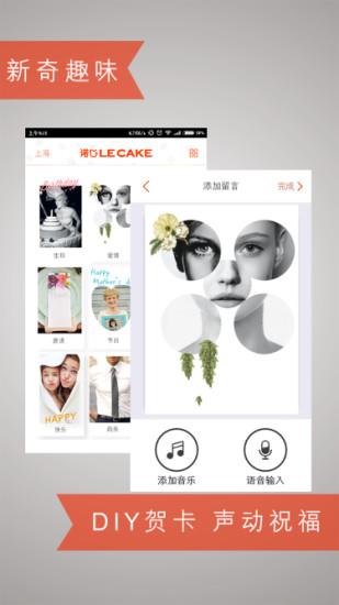 玩社交App|Lecake免費|APP試玩
