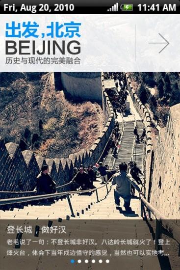 好用旅遊免費APP推薦出发北京!旅遊資訊一把抓