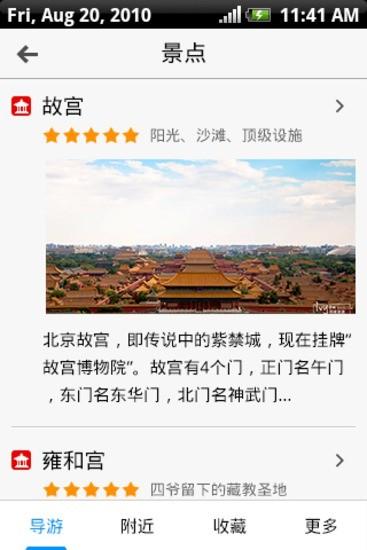 玩免費交通運輸APP|下載出发北京 app不用錢|硬是要APP