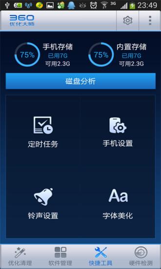 玩免費工具APP|下載极速优化大师 app不用錢|硬是要APP