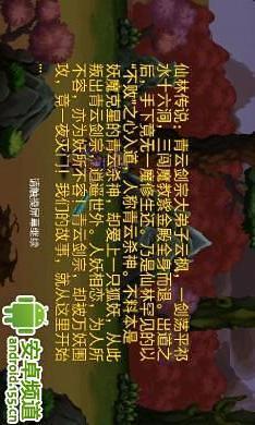 轩辕诛魔录-诛仙