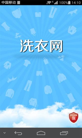 中国洗衣网