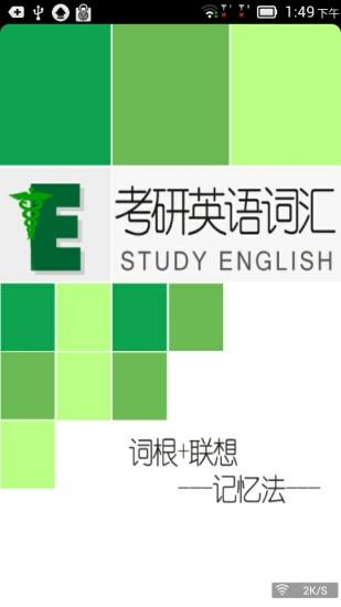 2015考研英语