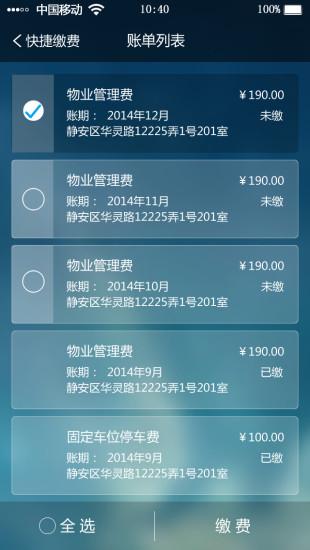 玩免費生活APP|下載合协社区 app不用錢|硬是要APP