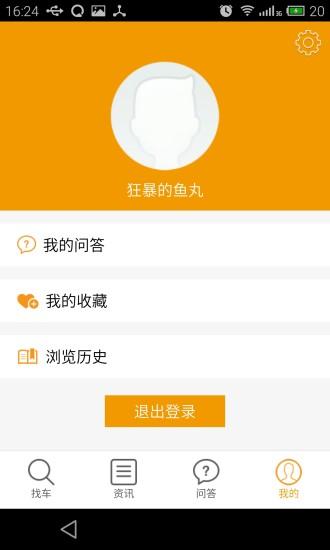 每日讀經(每日读经)Chinese Audio Bible app: insight & download.