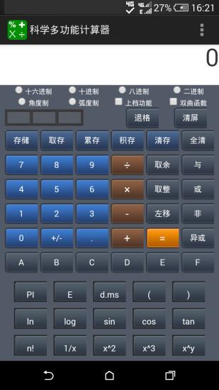 科学多功能计算器