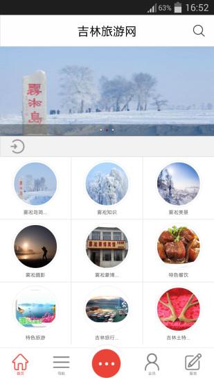 吉林旅游网