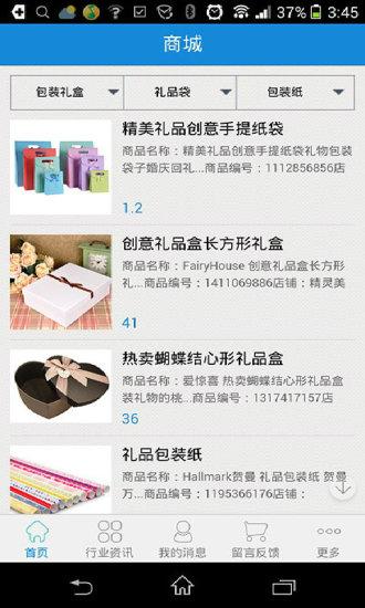 「腾讯视频TV版」1.6.0.1086 官方下载_沙发管家TV版应用市场