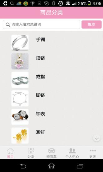中国首饰网