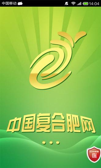 中国复合肥网