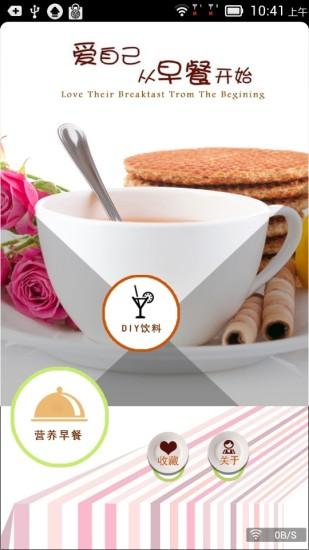 玩健康App|营养早餐秘谱免費|APP試玩