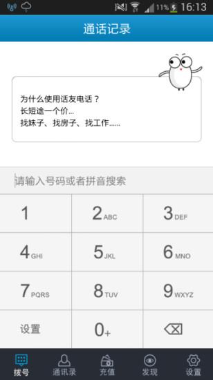 玩免費通訊APP 下載话友电话 app不用錢 硬是要APP