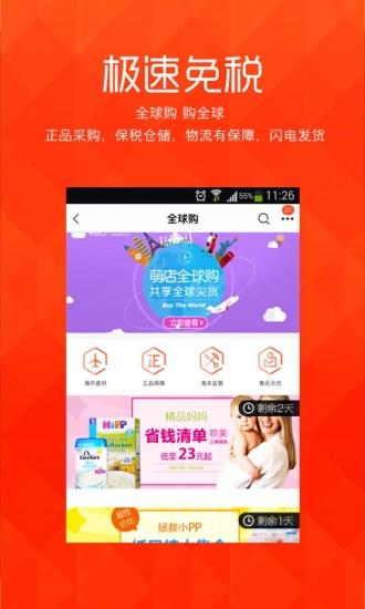 玩購物App|萌店免費|APP試玩