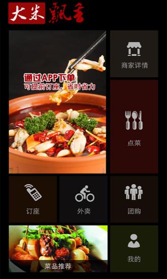 玩生活App|大米飘香食府免費|APP試玩