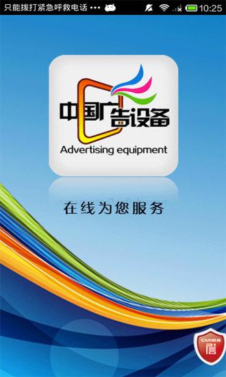 中国广告设备网