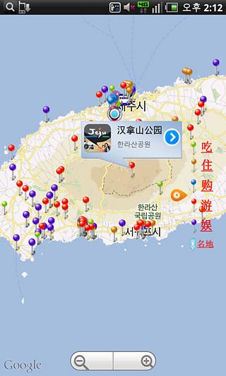 济州岛旅游指南(济州岛自由行)|玩旅遊App免費|玩APPs