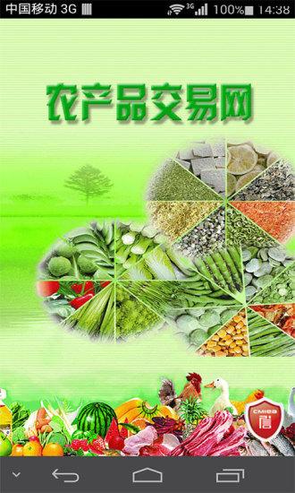 农产品交易网