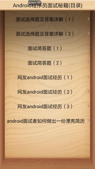 Android程序员面试秘籍