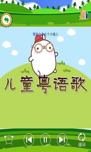 儿童粤语歌曲