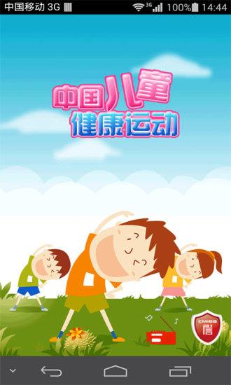 中国儿童健康运动