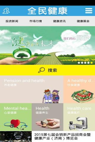 全民健康 玩健康App免費 玩APPs