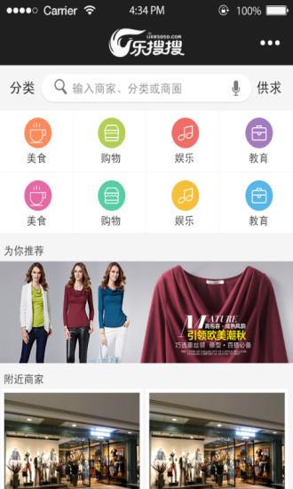 玩購物App 乐搜搜免費 APP試玩