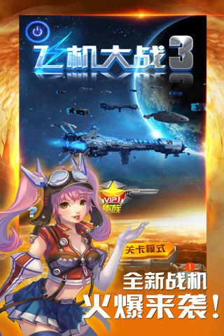 飞机大战3
