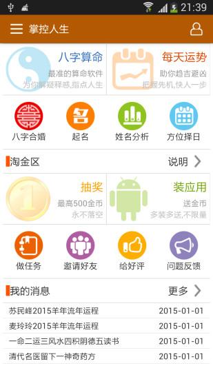 玩娛樂App|掌控人生免費|APP試玩