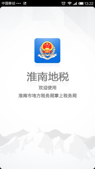 淮南市地方税务局掌上税务局