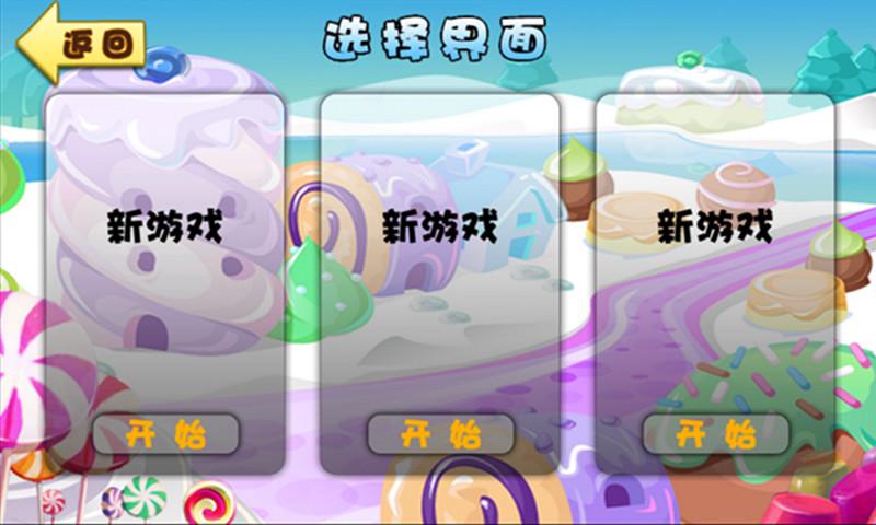 玩策略App 糖果爆破免費 APP試玩