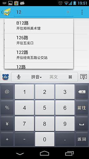 玩交通運輸App|郑州公交免費|APP試玩