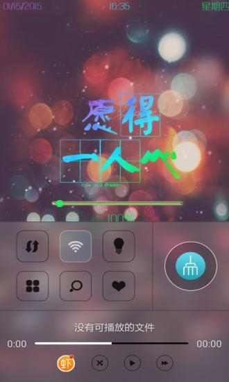 工具必備免費app推薦 愿得一人心主题锁屏線上免付費app下載 3C達人阿輝的APP