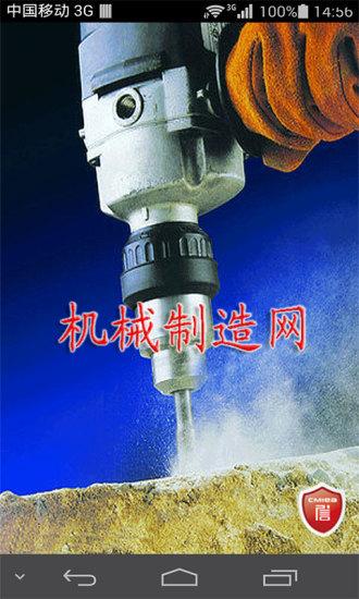 中国机械制造网