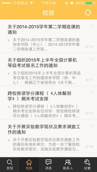 免費下載社交APP|学生汇 app開箱文|APP開箱王