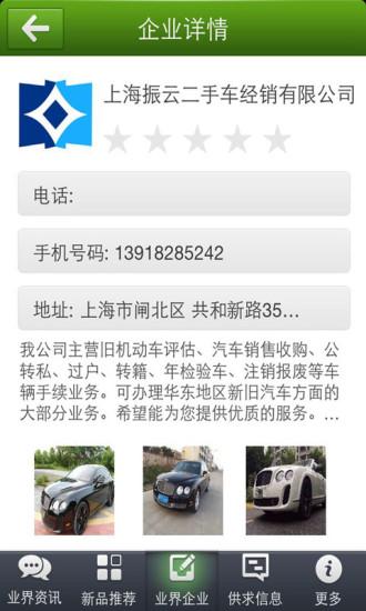 玩生活App|二手车交易免費|APP試玩