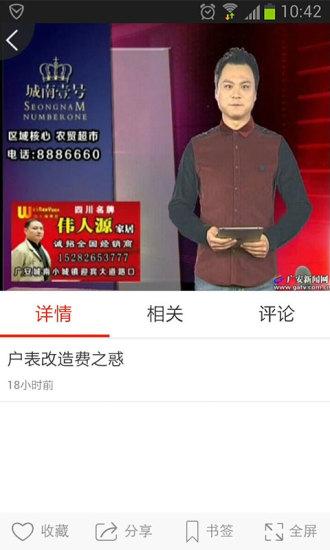 媒體與影片必備免費app推薦|广安播报線上免付費app下載|3C達人阿輝的APP
