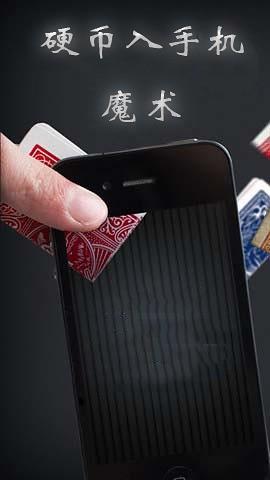 玩娛樂App|硬币入手机魔术免費|APP試玩