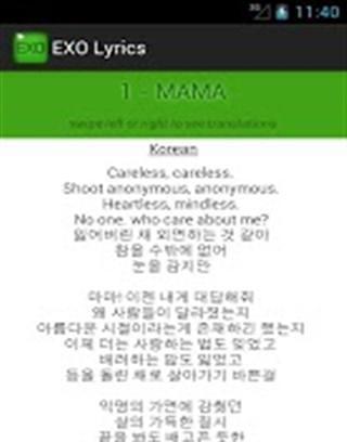EXO歌词