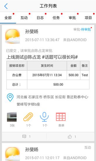 99云办公 玩商業App免費 玩APPs