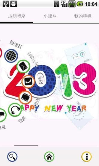 彩色2013-主题桌面