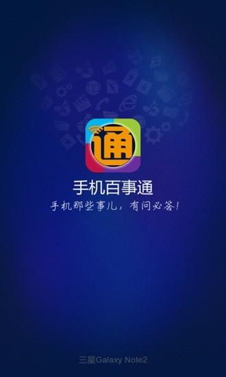 手机百事通 Galaxy Note2