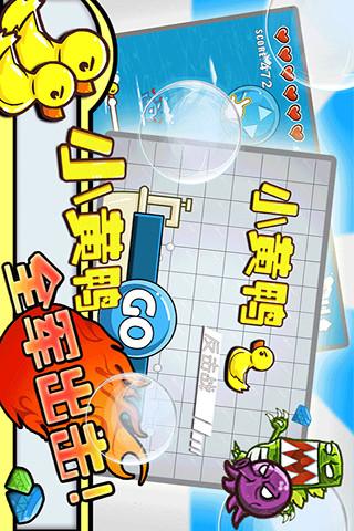 小黄鸭反击战2