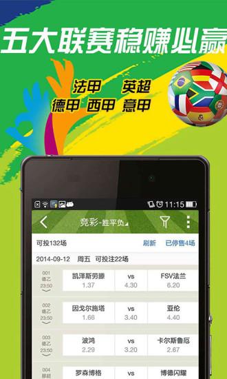 玩免費財經APP|下載爱乐透彩票新版福彩双色球 app不用錢|硬是要APP