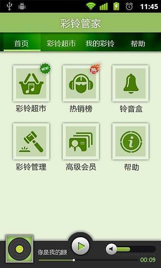 玩免費音樂APP|下載彩铃管理客户端 app不用錢|硬是要APP