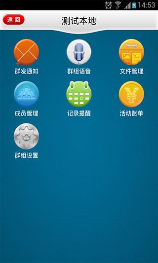 玩免費社交APP|下載群管家 app不用錢|硬是要APP