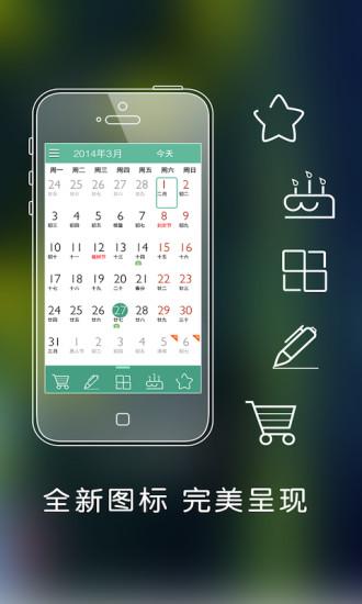 【健康】Premama免費日曆-癮科技App