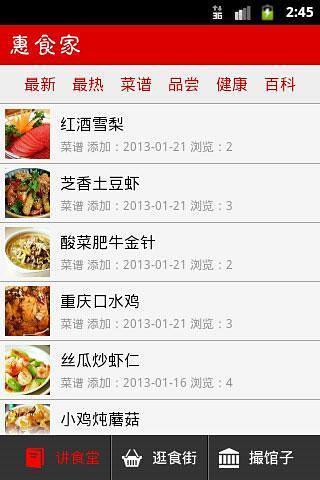惠食家健康饮食菜谱