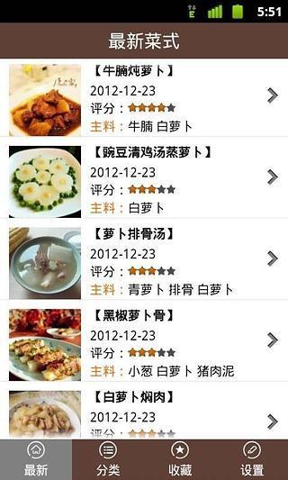 营养实用家庭菜谱